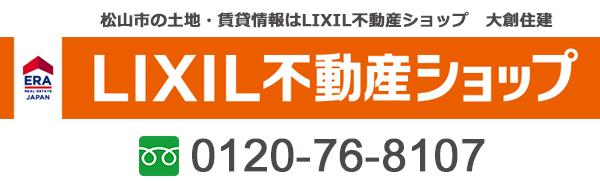 愛媛県松山市の不動産