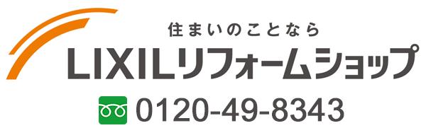株式会社大創住建・愛媛県松山市・リフォーム